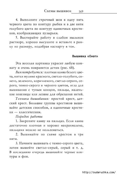 Vyshivka_krestom_170 (465x700, 156Kb)