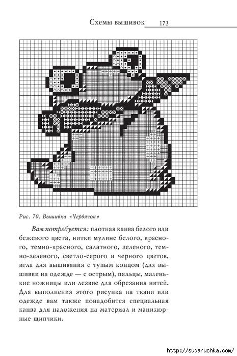 Vyshivka_krestom_174 (465x700, 201Kb)