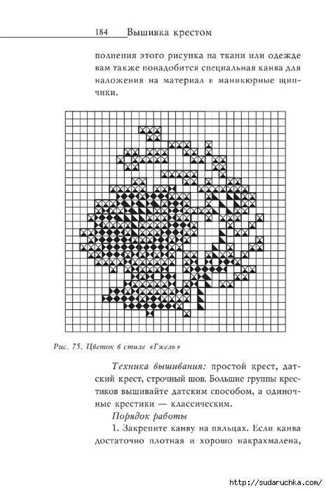 Vyshivka_krestom_185 (465x700, 185Kb)