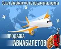 Купить авиабилет