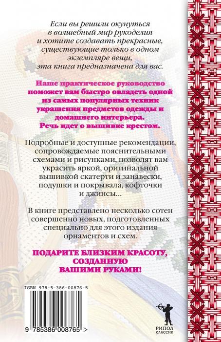 4360308_Vyshivka_krestom_258 (454x700, 299Kb)