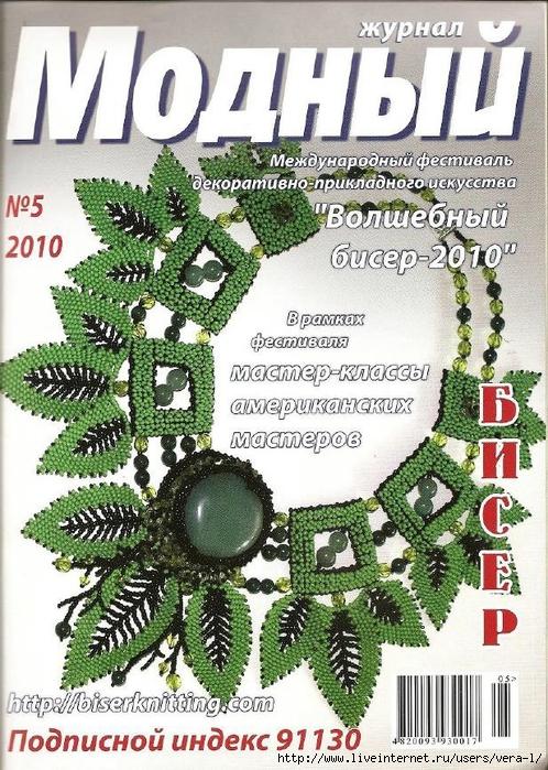 5 - 2010 Бисер_1 (498x700, 372Kb)