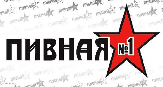 О, пивной ресторан Пивная №1! Хвалебные оды шикарному заведению в Киеве.