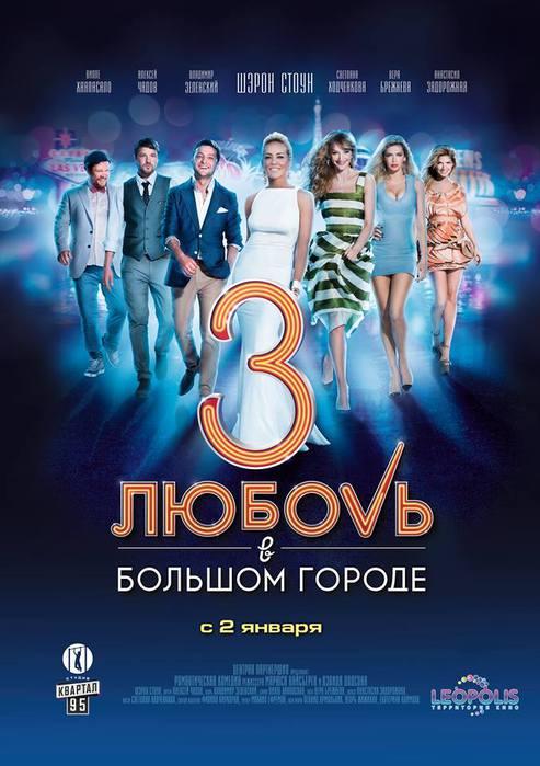 kinopoisk.ru-Lubov-v-bolshom-gorode-3-2245023 (493x700, 52Kb)