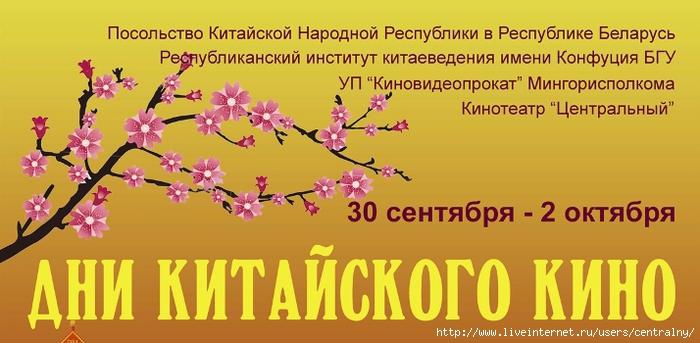 1380019886_afishka_Kitayskoe_kino (700x343, 191Kb)