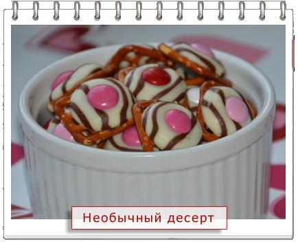 Сладко соленый десерт из крекеров и конфет
