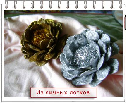 украшения из яичных лотков/3518263__2_ (434x352, 274Kb)