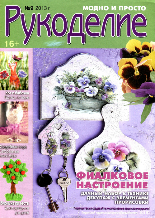Журнал Рукоделие модно и просто 9 2013 (1) (498x700, 554Kb)
