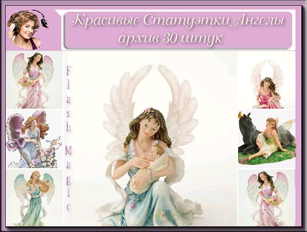 статуэтки ангелы (600x455, 296Kb)
