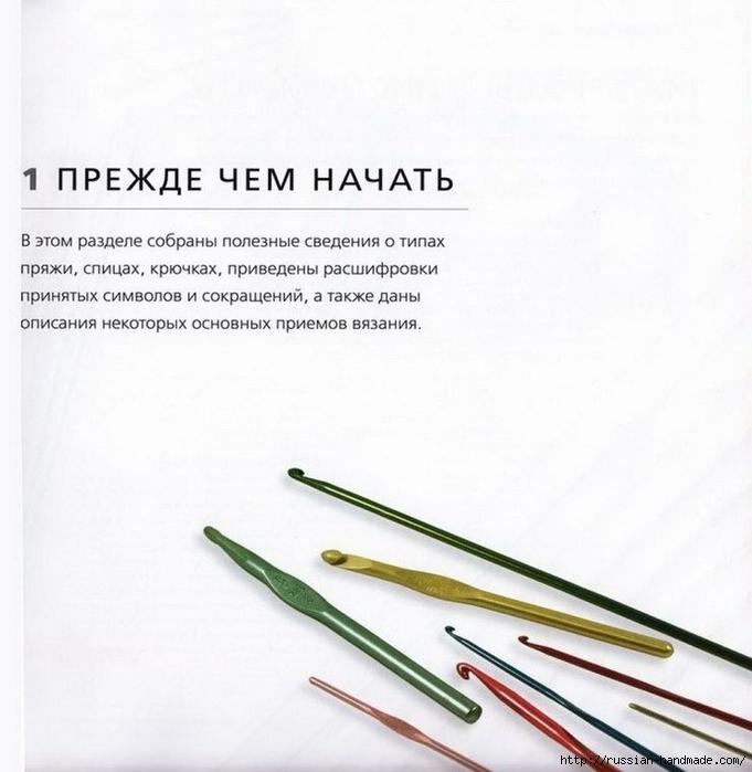 Бесценная книга Вязание крючком 100 ЦВЕТОВ (6) (681x700, 200Kb)