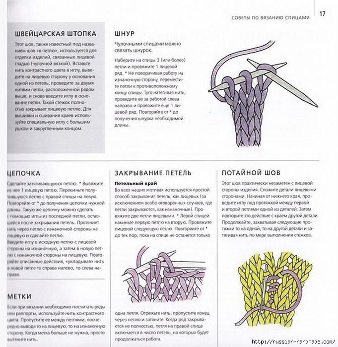 Бесценная книга Вязание крючком 100 ЦВЕТОВ (14) (681x700, 336Kb)