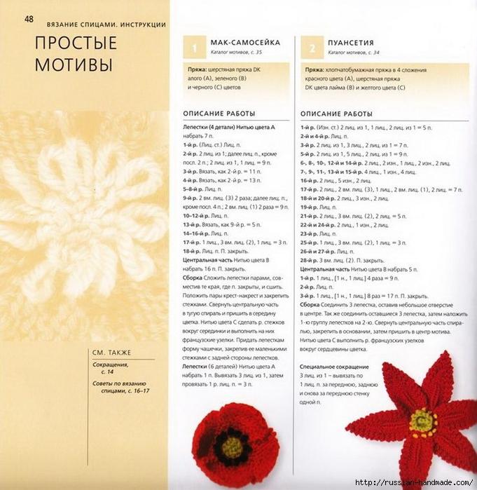 Бесценная книга Вязание крючком 100 ЦВЕТОВ (45) (681x700, 309Kb)