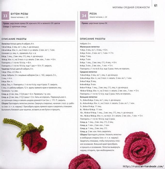 Бесценная книга Вязание крючком 100 ЦВЕТОВ (58) (681x700, 268Kb)