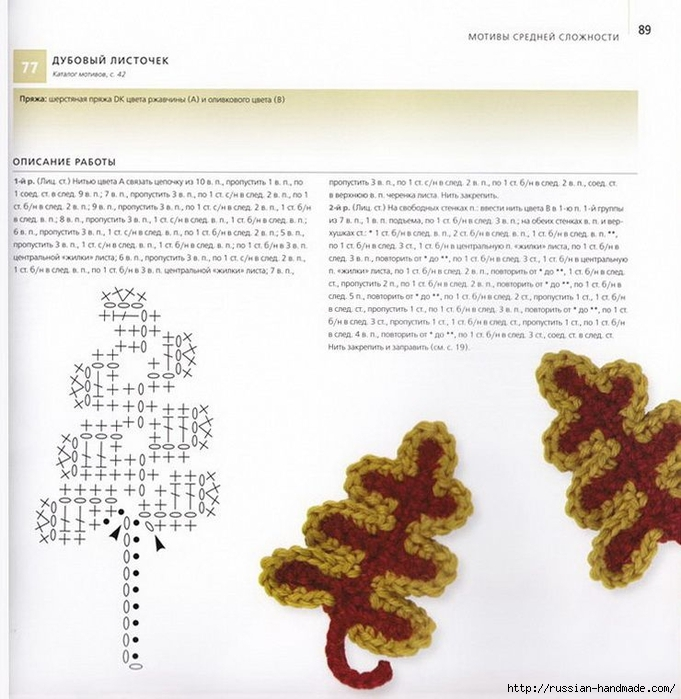 Бесценная книга Вязание крючком 100 ЦВЕТОВ (86) (681x700, 265Kb)
