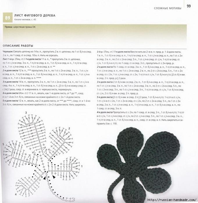 Бесценная книга Вязание крючком 100 ЦВЕТОВ (96) (681x700, 290Kb)