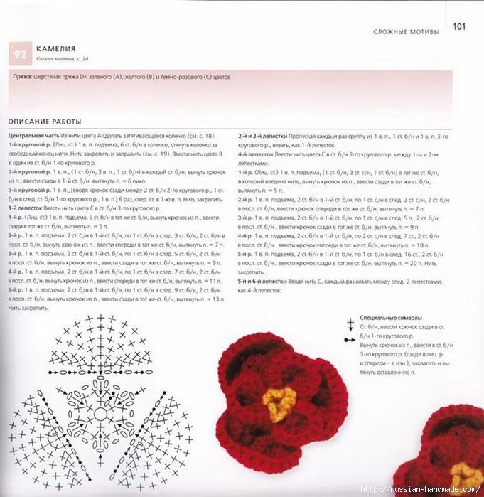 Бесценная книга Вязание крючком 100 ЦВЕТОВ (98) (681x700, 293Kb)