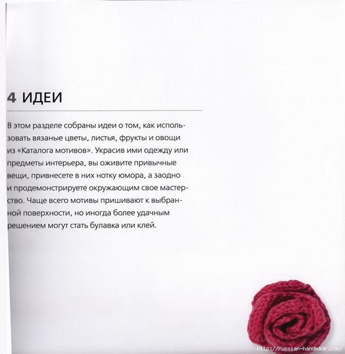 Бесценная книга Вязание крючком 100 ЦВЕТОВ (106) (681x700, 181Kb)