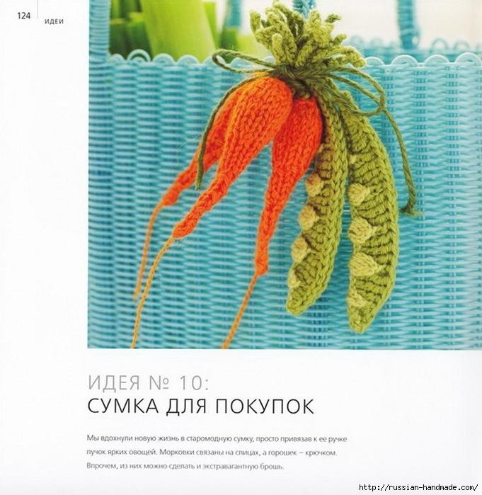 Бесценная книга Вязание крючком 100 ЦВЕТОВ (121) (681x700, 303Kb)