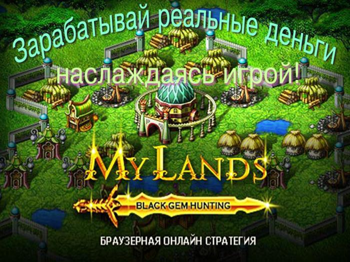 my_lands-banner (700x525, 789Kb)