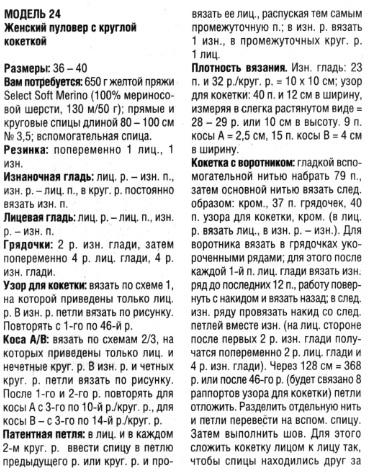 pulov-koket1 (368x474, 188Kb)