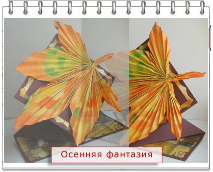 открытка-подставка на День Учителя