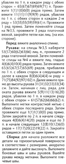 ser-pulo2 (228x563, 150Kb)