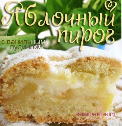 пирог-с-яблоками (400x414, 49Kb)