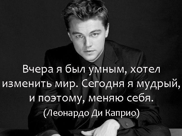 Ди каприо - Life - Катерина Машковцева.