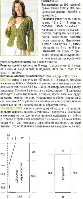 jake_d1 (292x700, 149Kb)