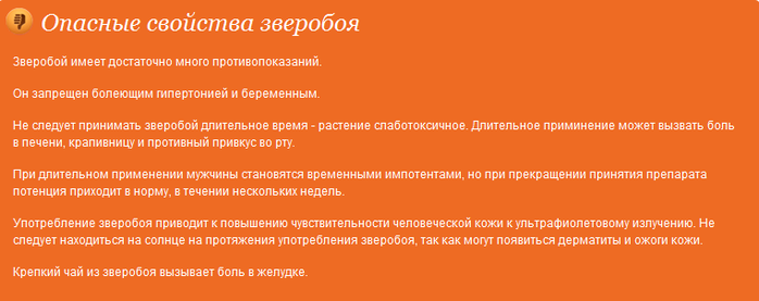 5239983_zveroboi_opasnoe (700x277, 109Kb)