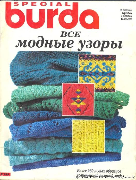 Burda special - E295 - 1995_RUS - Все модные узоры_1 (528x700, 339Kb)