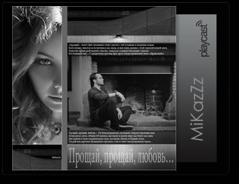 3906880_proshai_lubov (350x269, 75Kb)