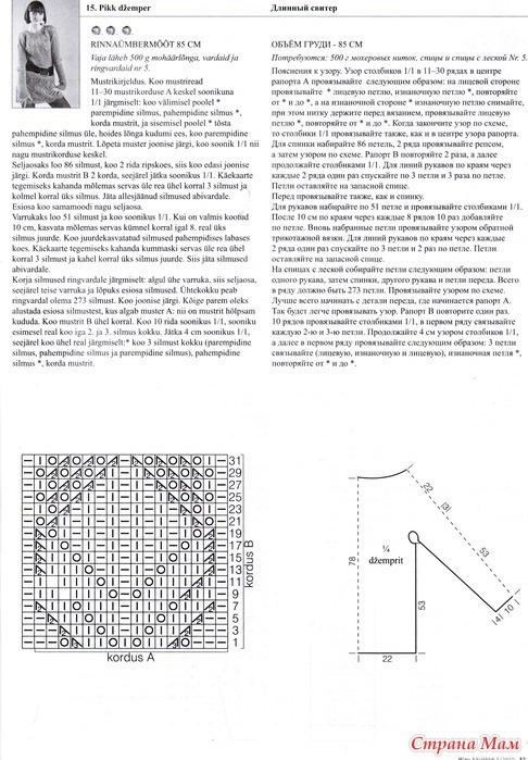 сх.длинного свитера (486x699, 245Kb)