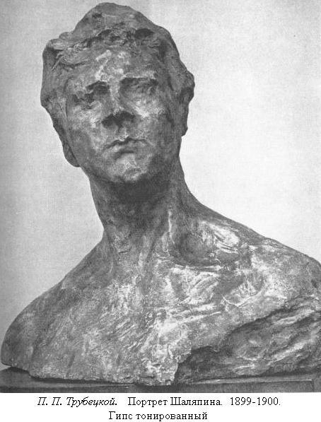 Скульптор Паоло Трубецкой -