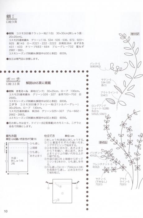 4880208_00012 (460x700, 189Kb)