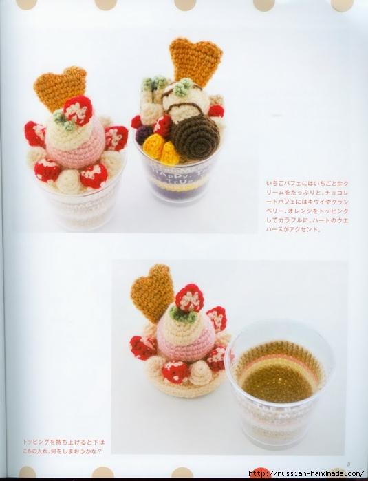Вяжем крючком пирожные с десертом. Японская книжка со схемами (5) (535x700, 177Kb)