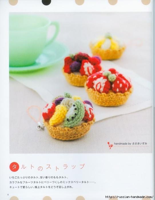 Вяжем крючком пирожные с десертом. Японская книжка со схемами (8) (542x700, 183Kb)