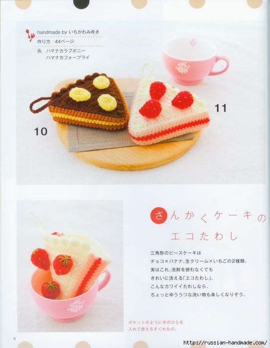 Вяжем крючком пирожные с десертом. Японская книжка со схемами (10) (542x700, 192Kb)