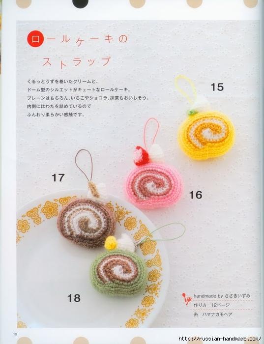 Вяжем крючком пирожные с десертом. Японская книжка со схемами (12) (537x700, 225Kb)