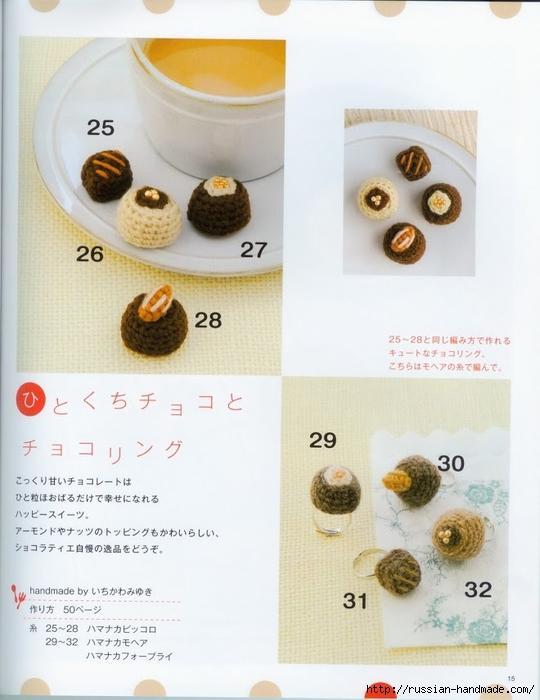 Вяжем крючком пирожные с десертом. Японская книжка со схемами (17) (540x700, 215Kb)