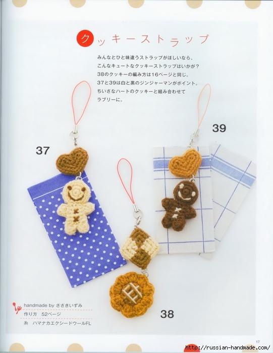 Вяжем крючком пирожные с десертом. Японская книжка со схемами (19) (541x700, 186Kb)