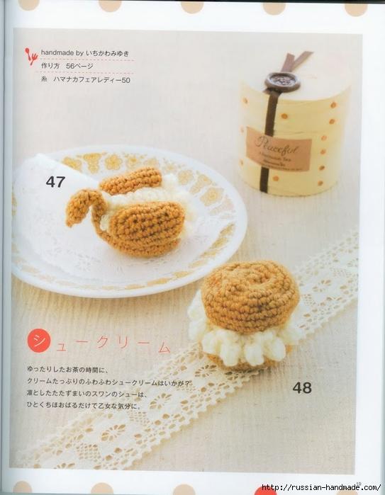 Вяжем крючком пирожные с десертом. Японская книжка со схемами (21) (543x700, 230Kb)