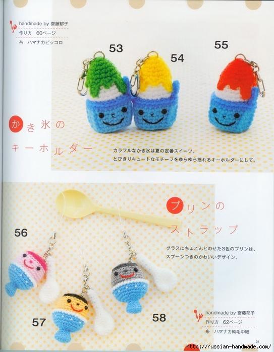 Вяжем крючком пирожные с десертом. Японская книжка со схемами (23) (543x700, 264Kb)