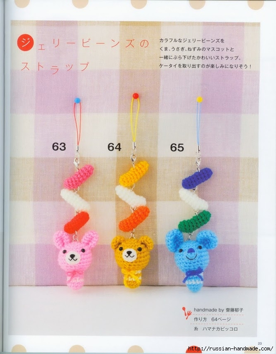 Вяжем крючком пирожные с десертом. Японская книжка со схемами (25) (546x700, 241Kb)