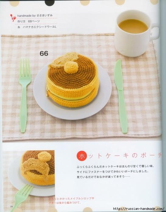 Вяжем крючком пирожные с десертом. Японская книжка со схемами (26) (546x700, 232Kb)