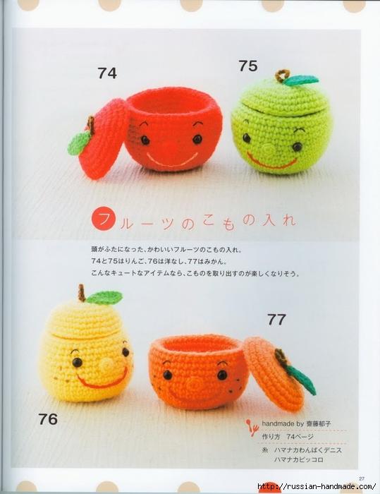 Вяжем крючком пирожные с десертом. Японская книжка со схемами (29) (539x700, 208Kb)