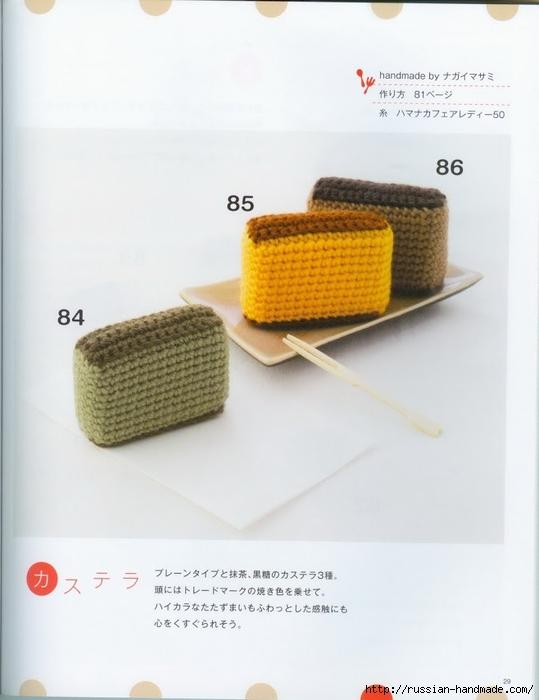Вяжем крючком пирожные с десертом. Японская книжка со схемами (31) (539x700, 157Kb)