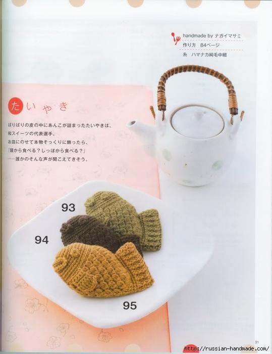 Вяжем крючком пирожные с десертом. Японская книжка со схемами (33) (539x700, 186Kb)