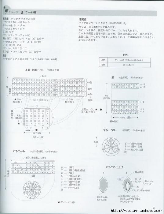 Вяжем крючком пирожные с десертом. Японская книжка со схемами (35) (537x700, 195Kb)