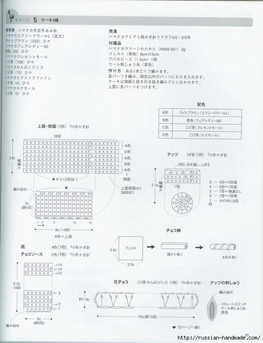 Вяжем крючком пирожные с десертом. Японская книжка со схемами (37) (535x700, 192Kb)